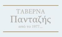 Πανταζής Ταβέρνα